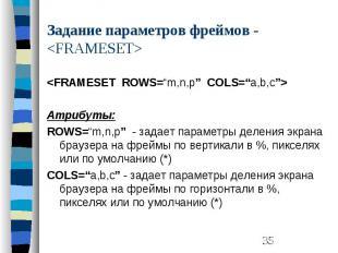 """Задание параметров фреймов - <FRAMESET> <FRAMESET ROWS=""""m,n,p"""" COLS=""""a,"""
