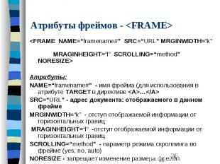 "Атрибуты фреймов - <FRAME> <FRAME NAME=""framename#"" SRC=""URL"" MRGINWIDT"