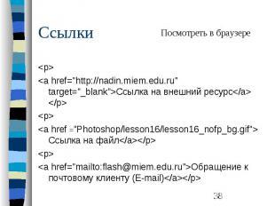 "Ссылки <p> <a href=""http://nadin.miem.edu.ru"" target=""_b"