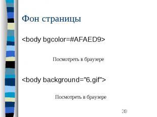 "Фон страницы <body bgcolor=#AFAED9> <body background=""6.gif""&"