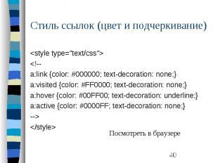 """Стиль ссылок (цвет и подчеркивание) <style type=""""text/css""""> <"""
