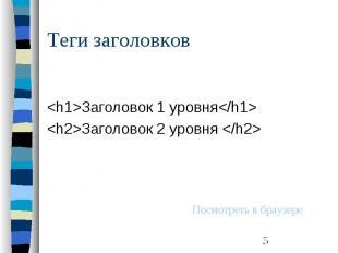 Теги заголовков <h1>Заголовок 1 уровня</h1> <h2>Заголовок 2 ур