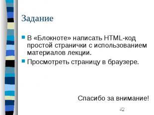 Задание В «Блокноте» написать HTML-код простой странички с использованием матери