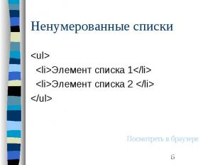 Ненумерованные списки <ul> <li>Элемент списка 1</li> <li&gt