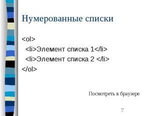 Нумерованные списки <ol> <li>Элемент списка 1</li> <li>Э