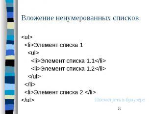 Вложение ненумерованных списков <ul> <li>Элемент списка 1 <ul>