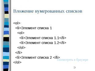 Вложение нумерованных списков <ol> <li>Элемент списка 1 <ol> &