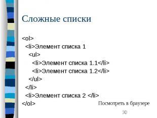 Сложные списки <ol> <li>Элемент списка 1 <ul> <li>Элемен
