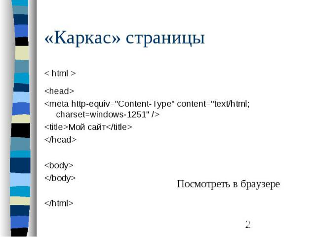 "«Каркас» страницы < html > <head> <meta http-equiv=""Content-Type"" content=""text/html; charset=windows-1251"" /> <title>Мой сайт</title> </head> <body> </body> </html>"