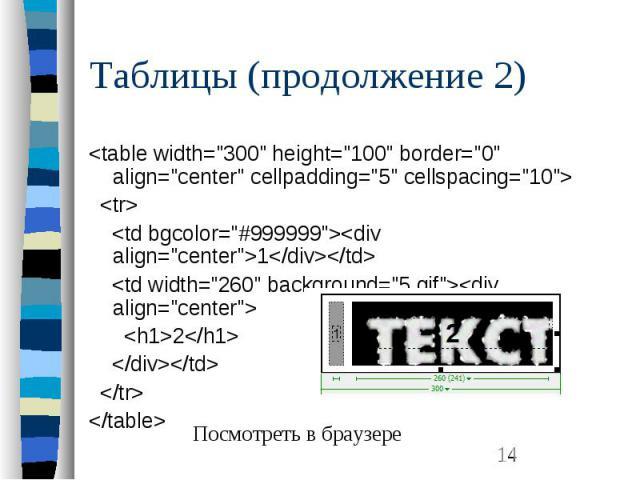 "Таблицы (продолжение 2) <table width=""300"" height=""100"" border=""0"" align=""center"" cellpadding=""5"" cellspacing=""10""> <tr> <td bgcolor=""#999999""><div align=&quo…"