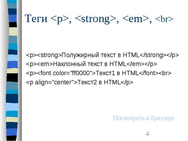 """Теги <p>, <strong>, <em>, <br> <p><strong>Полужирный текст в HTML</strong></p> <p><em>Наклонный текст в HTML</em></p> <p><font color=""""ff0000"""">Текст1 в HTML…"""