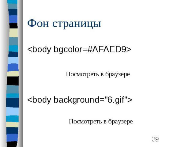 "Фон страницы <body bgcolor=#AFAED9> <body background=""6.gif"">"