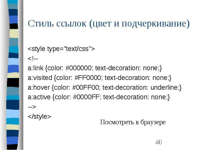 "Стиль ссылок (цвет и подчеркивание) <style type=""text/css""> <!-- a:link {color: #000000; text-decoration: none;} a:visited {color: #FF0000; text-decoration: none;} a:hover {color: #00FF00; text-decoration: underline;} a:active {co…"