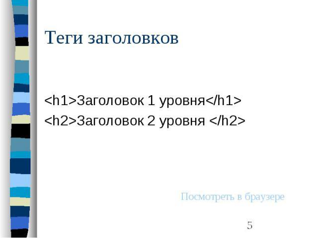 Теги заголовков <h1>Заголовок 1 уровня</h1> <h2>Заголовок 2 уровня </h2>