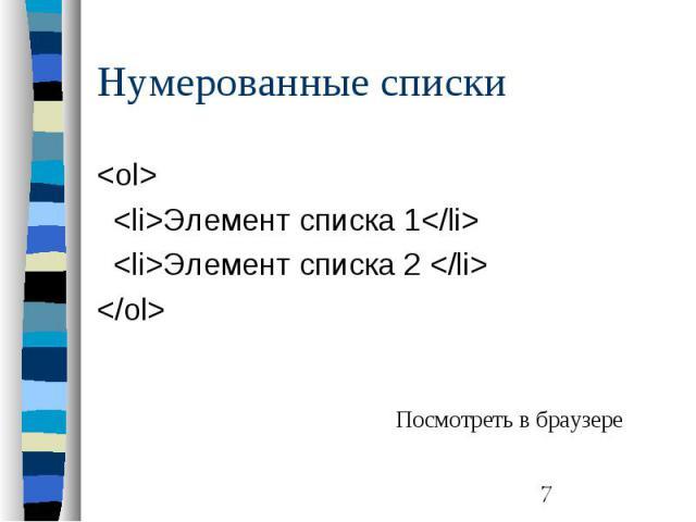 Нумерованные списки <ol> <li>Элемент списка 1</li> <li>Элемент списка 2 </li> </ol>