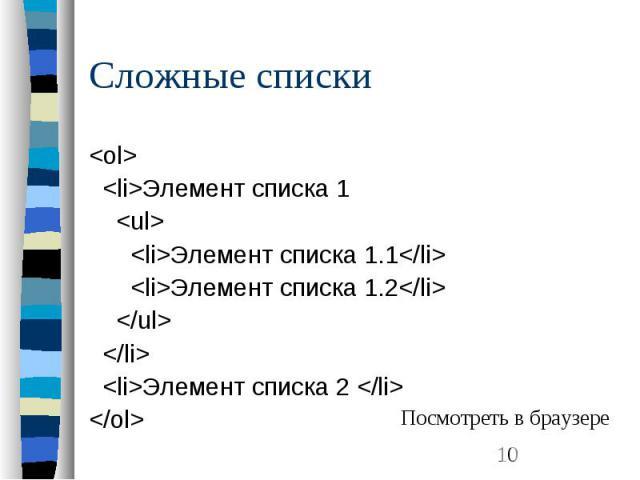 Сложные списки <ol> <li>Элемент списка 1 <ul> <li>Элемент списка 1.1</li> <li>Элемент списка 1.2</li> </ul> </li> <li>Элемент списка 2 </li> </ol>