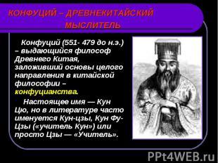 Конфуций (551- 479 до н.э.) – выдающийся философ Древнего Китая, заложивший осно