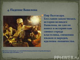 Пир Валтасара. Бесславно закон-чилась история великого Вавилона, но сам он вошел