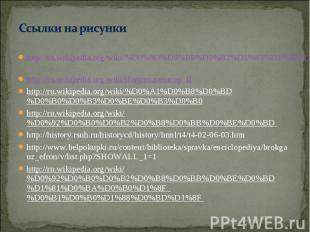 http://ru.wikipedia.org/wiki/%D0%9D%D0%B0%D0%B2%D1%83%D1%85%D0%BE%D0%B4%D0%BE%D0