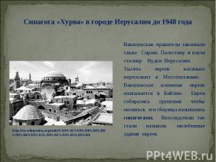 Вавилонские правители завоевали также Сирию, Палестину и взяли столицу Иудеи Иер