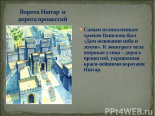 Самым великолепным храмом Вавилона был «Дом основания неба и земли». К зиккурату