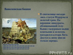 В святилище находи-лись статуя Мурдука и золотой трон. На вершине зиккурата, обл