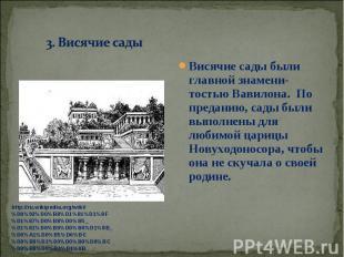 Висячие сады были главной знамени-тостью Вавилона. По преданию, сады были выполн