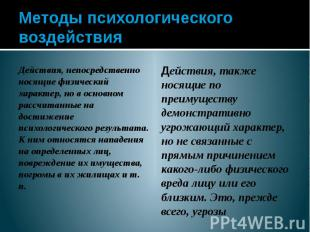 Методы психологического воздействия Действия, непосредственно носящие физический