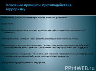 Основные принципы противодействия терроризму 1) обеспечение и защита основных пр
