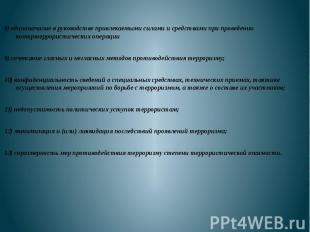 8) единоначалие в руководстве привлекаемыми силами и средствами при проведении к
