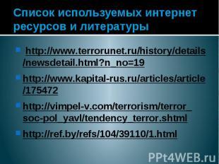 Список используемых интернет ресурсов и литературы http://www.terrorunet.r