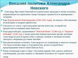 Александр Ярославич Невский последовательно проводил в жизнь политику, направлен