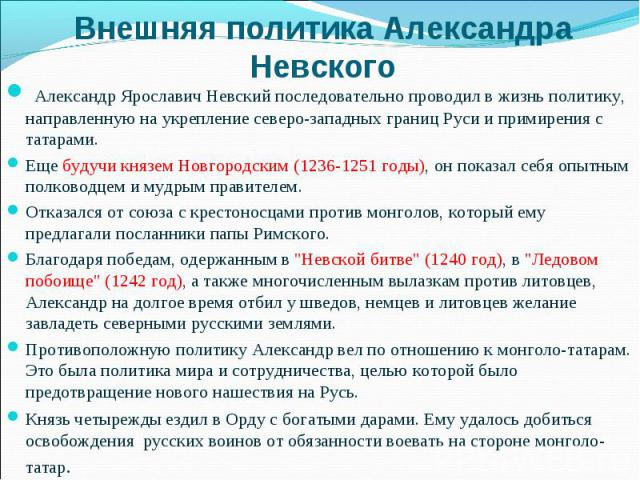 Александр Ярославич Невский последовательно проводил в жизнь политику, направленную на укрепление северо-западных границ Руси и примирения с татарами. Александр Ярославич Невский последовательно проводил в жизнь политику, направленную на укрепление …