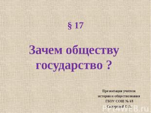 § 17 Зачем обществу государство ? Презентация учителя истории и обществознания Г