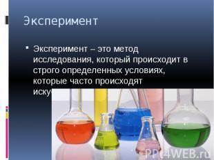 Эксперимент Эксперимент – это метод исследования, который происходит в строго оп
