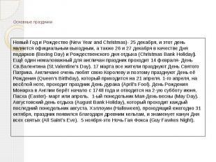 Основные праздники Новый Год и Рождество (New Year and Christmas)- 25 декабря, и