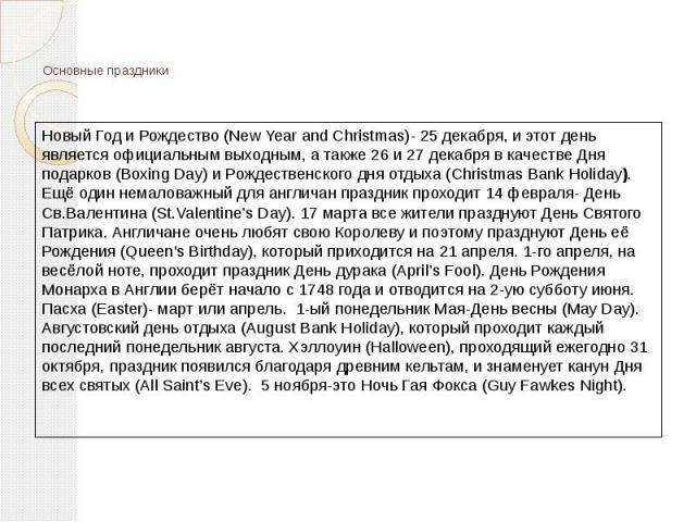 Основные праздники Новый Год и Рождество (New Year and Christmas)- 25 декабря, и этот день является официальным выходным, а также 26 и 27 декабря в качествеДня подарков (Boxing Day)иРождественского дня отдыха (Christmas Bank Holida…
