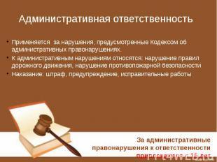 Административная ответственность Применяется за нарушения, предусмотренные Кодек