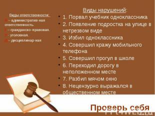 Виды ответственности: Виды ответственности: А – административ-ная ответственност