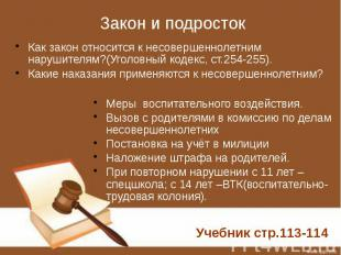 Закон и подросток Как закон относится к несовершеннолетним нарушителям?(Уголовны