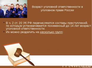 Возраст уголовной ответственности в уголовном праве России В ч. 2 ст. 20 УК РФ п