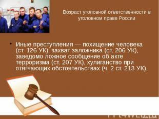Возраст уголовной ответственности в уголовном праве России Иные преступления — п