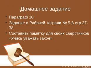 Домашнее задание Параграф 10 Задание в Рабочей тетради № 5-8 стр.37-38 Составить