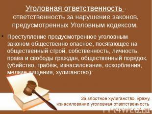 Уголовная ответственность - ответственность за нарушение законов, предусмотренны