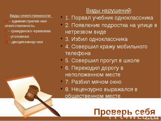 Виды ответственности: Виды ответственности: А – административ-ная ответственность. Г – гражданско–правовая. У - уголовная. Д – дисциплинар-ная