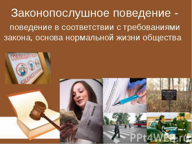 Законопослушное поведение - поведение в соответствии с требованиями закона, основа нормальной жизни общества
