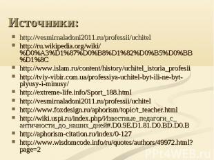 http://vesmirnaladoni2011.ru/professii/uchitel http://vesmirnaladoni2011.ru/prof