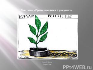 Выставка «Права человека в рисунках» Роар Хэйген Норвегия