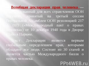 Всеобщая декларация прав человека — рекомендованный для всех стран-членов ООН до