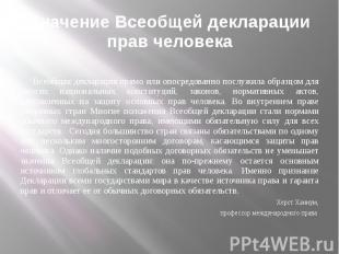 Значение Всеобщей декларации прав человека Всеобщая декларация прямо или опосред